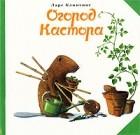Ларс Клинтинг - Огород Кастора