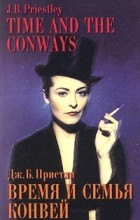 Джон Бойнтон Пристли - Время и семья Конвей / Time and the Conways