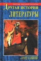 Дмитрий Калюжный, Александр Жабинский - Другая история литературы. От самого начала до наших дней