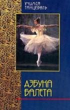 Маринелла Гваттерини - Азбука балета