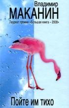 Владимир Маканин - Пойте им тихо (сборник)