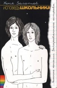 Популярные гомо эротические романы фото 154-856