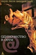 Януш Леон Вишневский - Одиночество в Сети