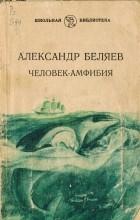 Александр Беляев - Человек-амфибия