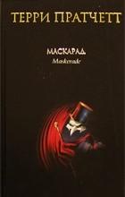 Терри Пратчетт - Маскарад