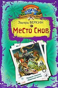 Эдуард Веркин - Хроника Страны Мечты. Место Снов