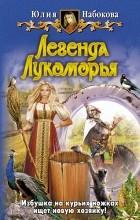 Юлия Набокова - Легенда Лукоморья