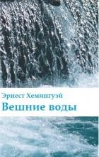 Эрнест Хемингуэй - Вешние воды