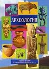 В.Л.Янин - Археология: Учебник