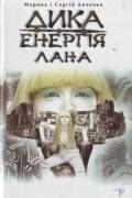 Марина и Сергей Дяченко - Дика Енергія. Лана
