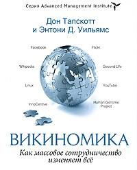 Дон Тапскотт, Энтони Д. Уильямс — Викиномика. Как массовое сотрудничество изменяет все