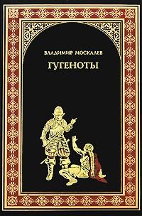 Владимир Москалев - Гугеноты