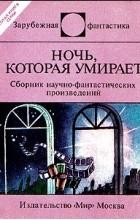 - Ночь, которая умирает (сборник)