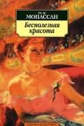 Ги де Мопассан - Бесполезная красота (сборник)