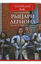 Владимир Марочкин - Рыцари Легиона