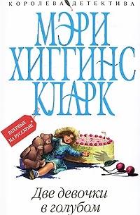 Мэри Хиггинс Кларк - Две девочки в голубом