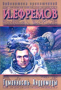 Иван Ефремов - Туманность Андромеды. Звездные корабли. Сердце Змеи (сборник)