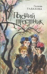Галина Галахова - Поющий тростник (сборник)