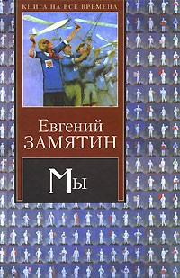 Евгений Замятин - Мы. Бич Божий. Сказки. Повести и рассказы (сборник)