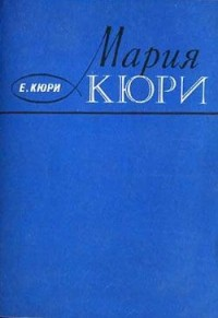 Ева Склодовская-Кюри - Мария Кюри