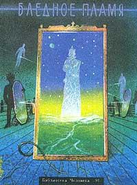 Владимир Набоков - Бледное пламя (сборник)