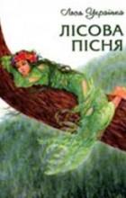 Леся Украинка - Лісова пісня
