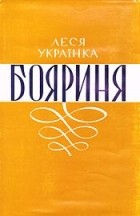 Леся Українка - Бояриня
