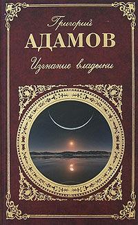 Григорий Адамов - Изгнание владыки (сборник)