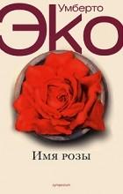 Умберто Эко - Имя Розы