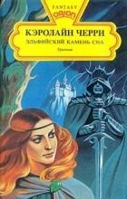 Кэролайн Джайнис Черри - Эльфийский Камень Сна (сборник)