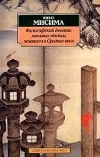 Юкио Мисима - Философский дневник маньяка-убийцы, жившего в Средние века (сборник)