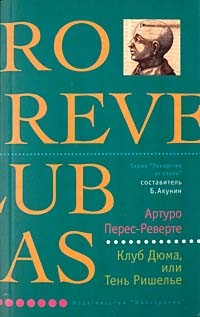 Артуро Перес-Реверте - Клуб Дюма, или Тень Ришелье