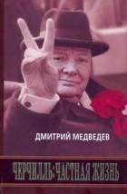 Дмитрий Медведев - Черчилль: Частная жизнь