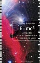 Дэвид Боданис - E=mc2: Биография самого знаменитого уравнения в мире
