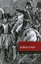 Лев Толстой - Война и мир. В 4 томах. Том 1-4