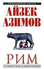 Айзек Азимов - Рим. От основания города до падения республики
