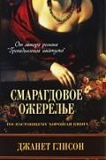 Джанет Глисон - Смарагдовое ожерелье
