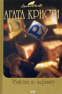 Агата Кристи - Убийства по алфавиту. Загадка Эндхауза (сборник)
