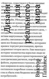Папанек В. - Дизайн для реального мира