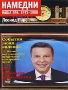 Леонид Парфёнов - Намедни. Наша эра. 1971-1980