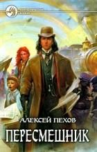 Алексей Пехов - Пересмешник