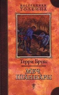 Терри Брукс - Меч Шаннары