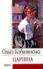 Ольга Кобилянська - Царівна