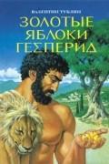 Валентин Тублин - Золотые яблоки Гесперид