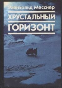 Райнхольд Месснер - Хрустальный горизонт