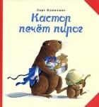 Ларс Клинтинг - Кастор печет пирог