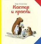 Ларс Клинтинг - Кастор и краски