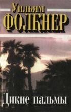 Уильям Фолкнер - Дикие пальмы. Ход конем (сборник)