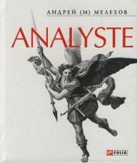 Андрей Мелехов - Analyste