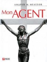 Андрей Мелехов - Mon Agent (сборник)